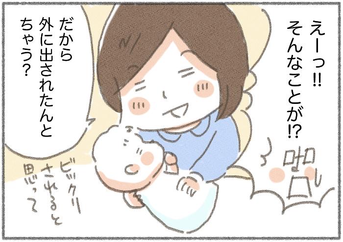 立ち会い出産のハズが、突然追い出された夫…。そ、そんな理由だったの?!の画像9