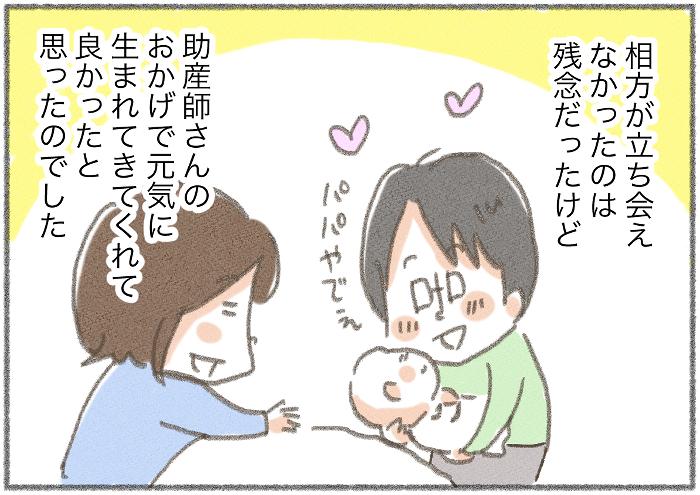 立ち会い出産のハズが、突然追い出された夫…。そ、そんな理由だったの?!の画像11