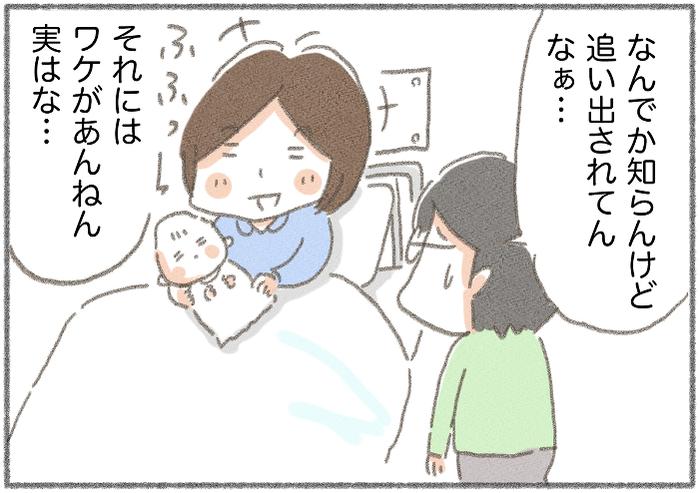 立ち会い出産のハズが、突然追い出された夫…。そ、そんな理由だったの?!の画像5