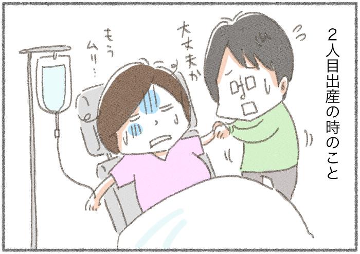 立ち会い出産のハズが、突然追い出された夫…。そ、そんな理由だったの?!の画像1
