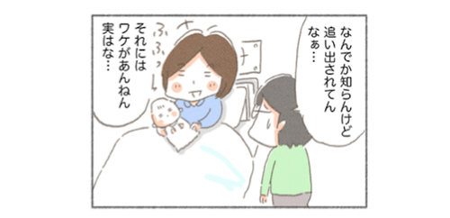 立ち会い出産のハズが、突然追い出された夫…。そ、そんな理由だったの?!のタイトル画像