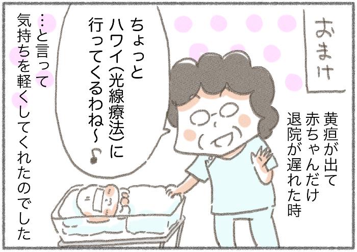 立ち会い出産のハズが、突然追い出された夫…。そ、そんな理由だったの?!の画像12