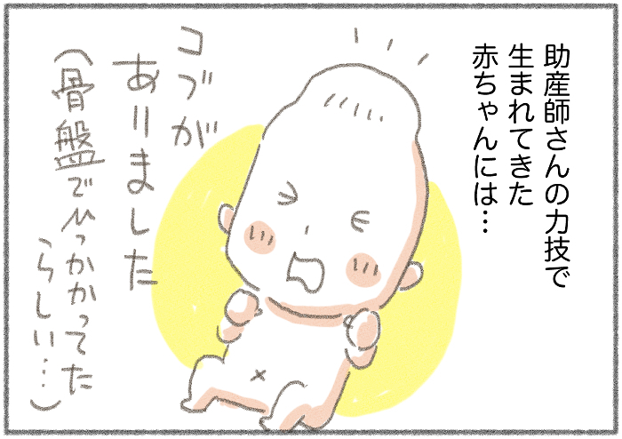 立ち会い出産のハズが、突然追い出された夫…。そ、そんな理由だったの?!の画像4
