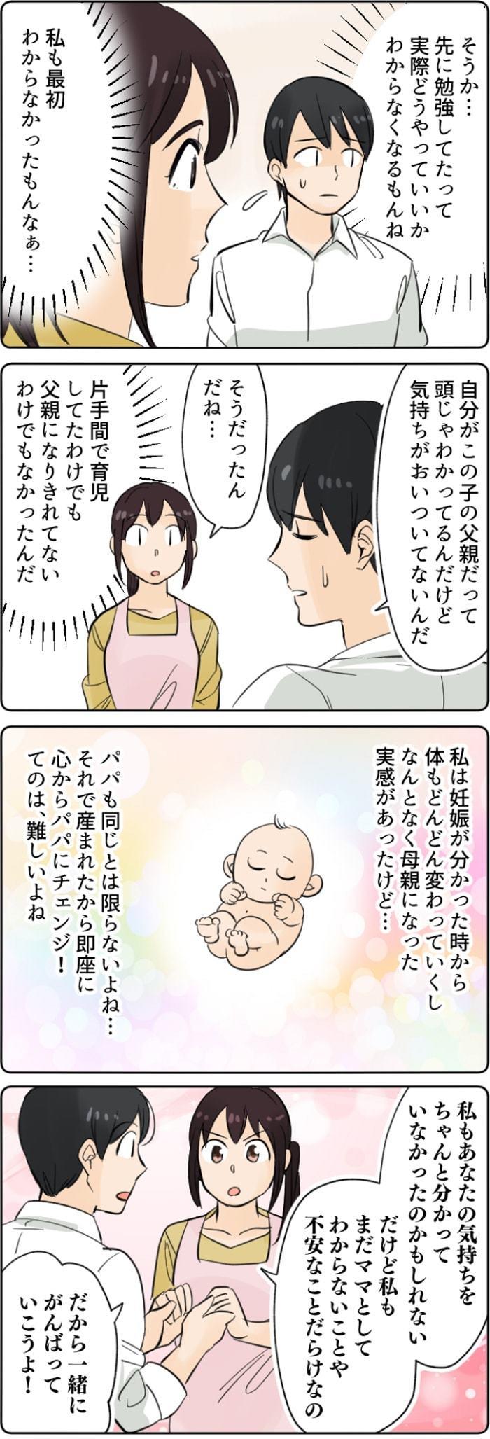 """「スマホ見ないで子どもを見て!」夫婦喧嘩の末に気付いた""""親になる""""ということの画像5"""