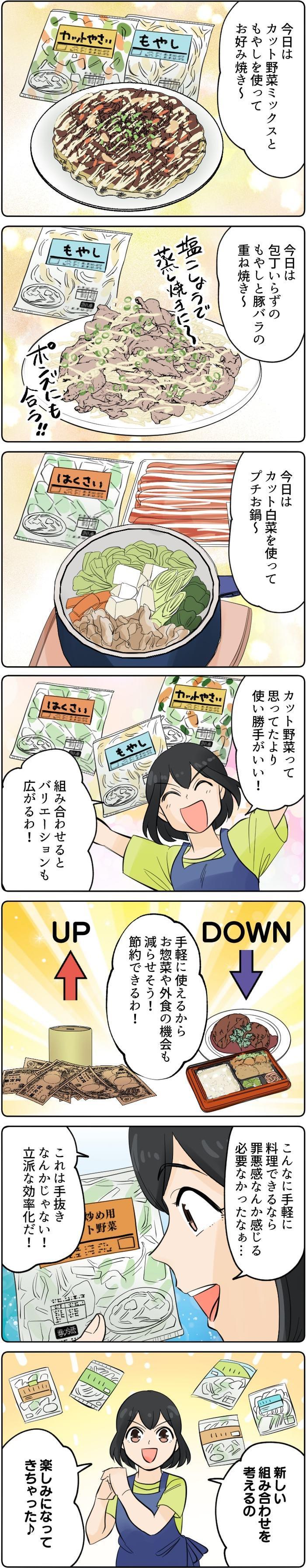 罪悪感は不要!料理のバリエーションが広がる「カット野菜」活用のススメの画像6