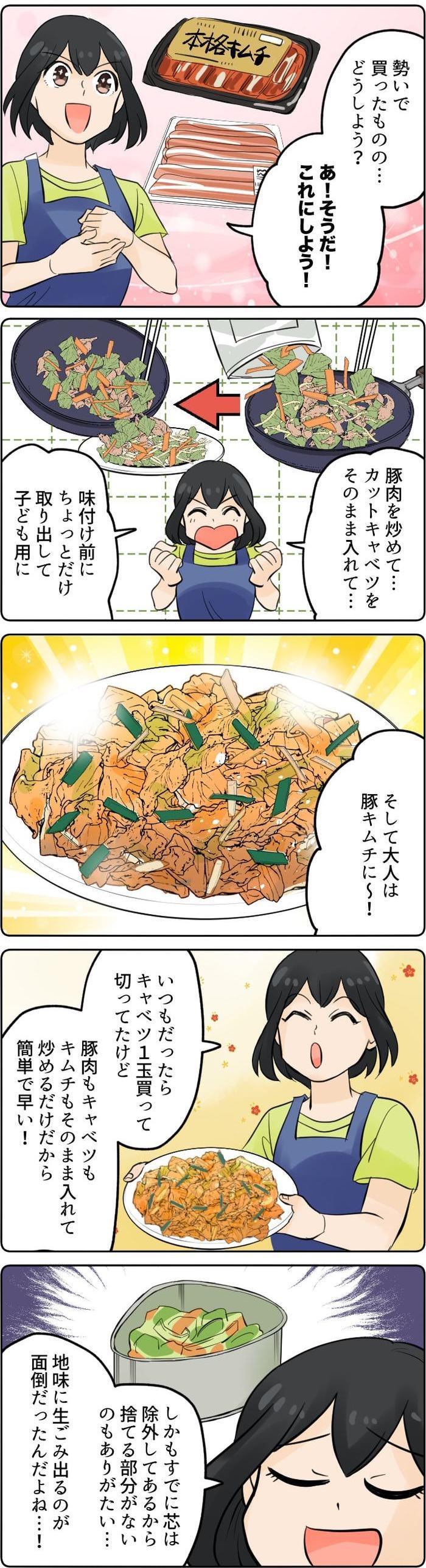 罪悪感は不要!料理のバリエーションが広がる「カット野菜」活用のススメの画像5