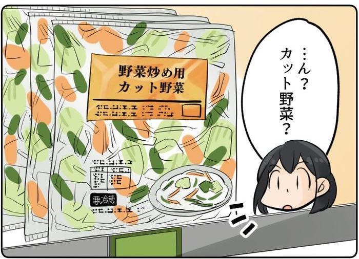 罪悪感は不要!料理のバリエーションが広がる「カット野菜」活用のススメの画像3