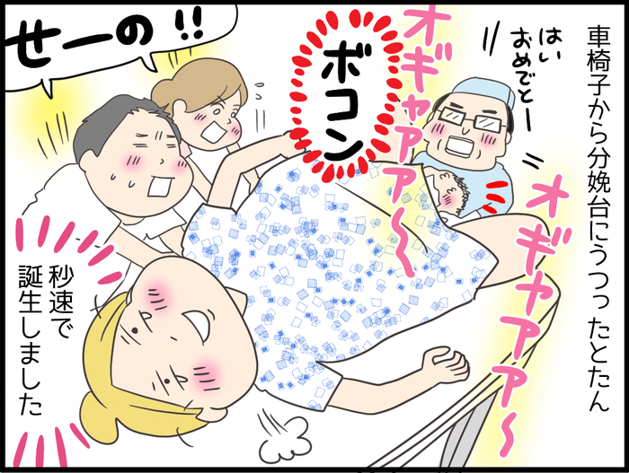 「えっ!今、頭が出た!?」第二子出産で経験した予想外の展開の画像4