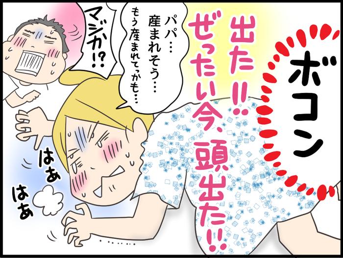 「えっ!今、頭が出た!?」第二子出産で経験した予想外の展開の画像1