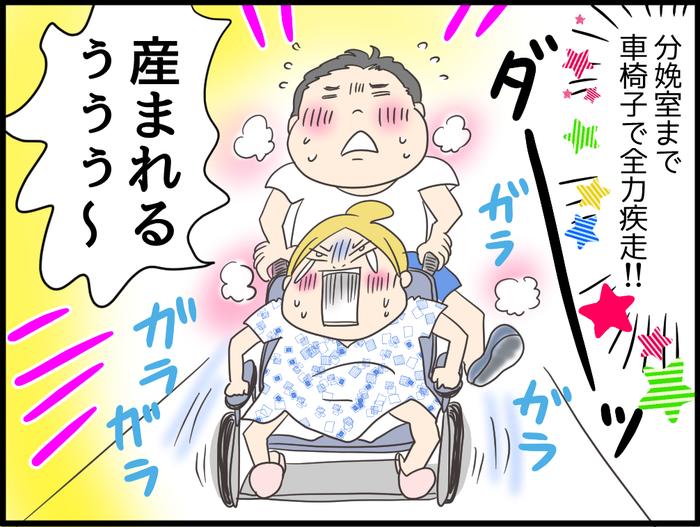 「えっ!今、頭が出た!?」第二子出産で経験した予想外の展開の画像3