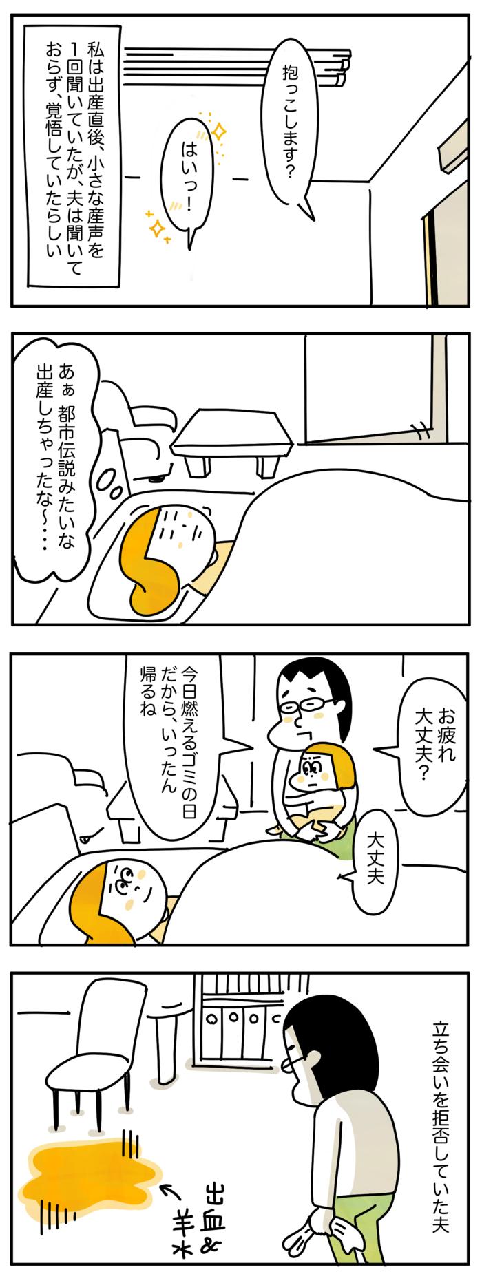 「血が苦手だから…」立ち会い出産NG宣言の夫に訪れた、ドラマチックすぎる結末の画像4