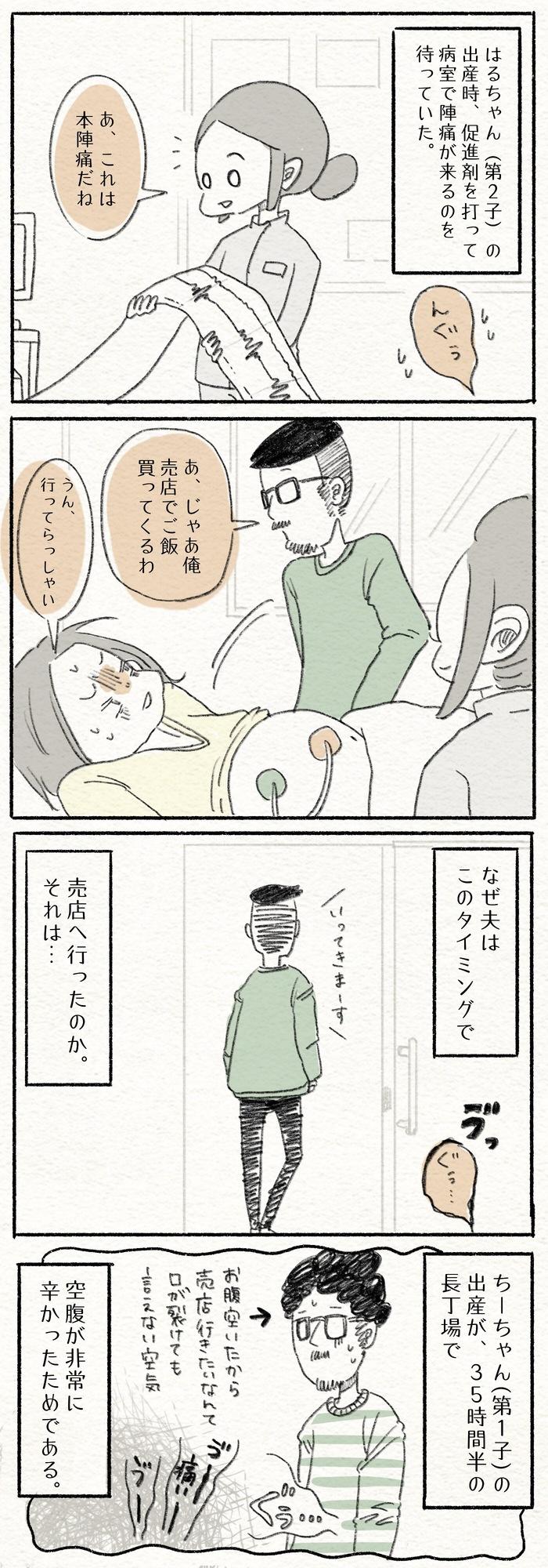 が に は くる 陣痛