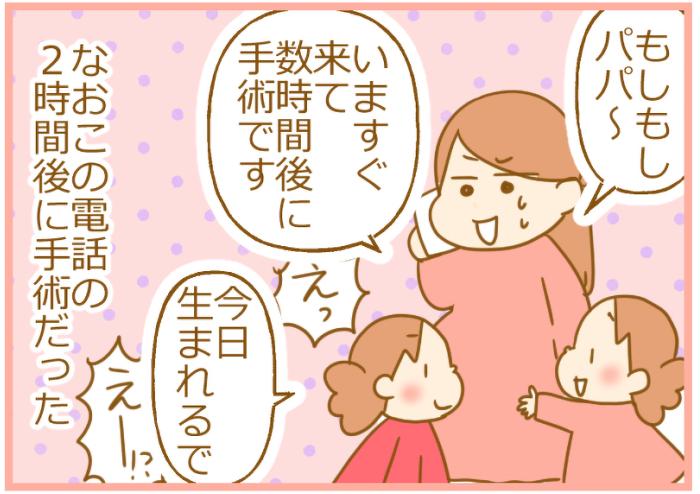 パパの立ち合いエピソードにADHDママの奮闘…今週のおすすめ記事!の画像2
