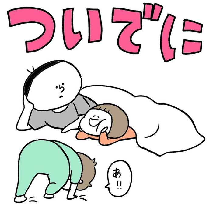 楽しく入眠できるステキ作戦!のはずが…パパが策に溺れるまで(笑)の画像1