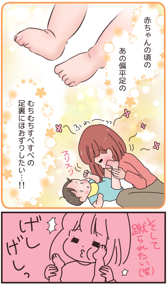 もういちど堪能したい!我が子の赤ちゃん時代、つるつるすべすべな〇〇!の画像3