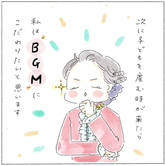 「分娩中のBGM=オルゴール」で後悔!その時、本当は聴きたかったアノ曲の画像1