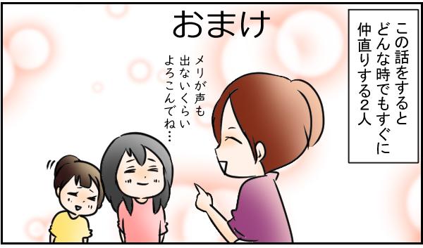 私は、あの日を忘れない…。4歳姉と1歳妹の「はじめて記念日」の話の画像2