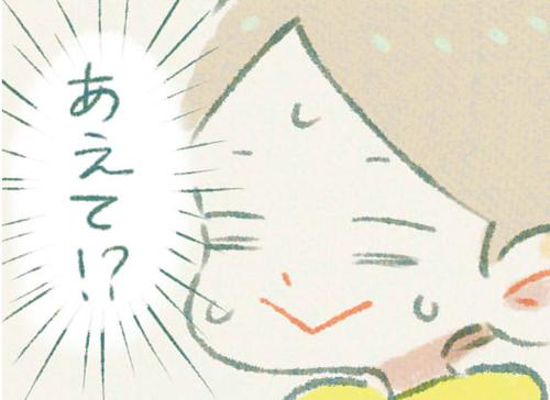 """「""""あえて""""って何?」に汗たらり。ピュアな瞳に試されつづける日本語力のタイトル画像"""