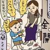 「おしっこ出た?」全開トイレにあきらめの境地…気分は僧侶の2人育児のタイトル画像