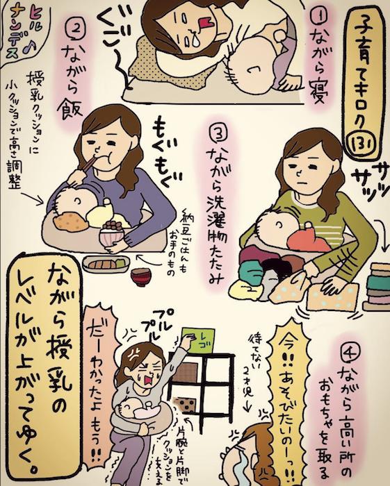 「おしっこ出た?」全開トイレにあきらめの境地…気分は僧侶の2人育児の画像14