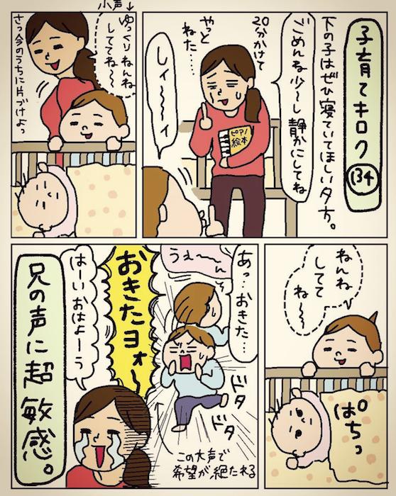 「おしっこ出た?」全開トイレにあきらめの境地…気分は僧侶の2人育児の画像8