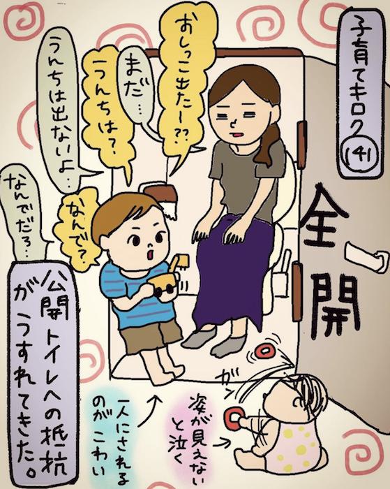 「おしっこ出た?」全開トイレにあきらめの境地…気分は僧侶の2人育児の画像16
