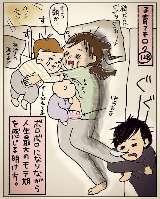 「おしっこ出た?」全開トイレにあきらめの境地…気分は僧侶の2人育児の画像4
