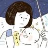 雨の日も眠い日も全部愛おしい♡0歳児との日々は喜びと発見がいっぱいのタイトル画像