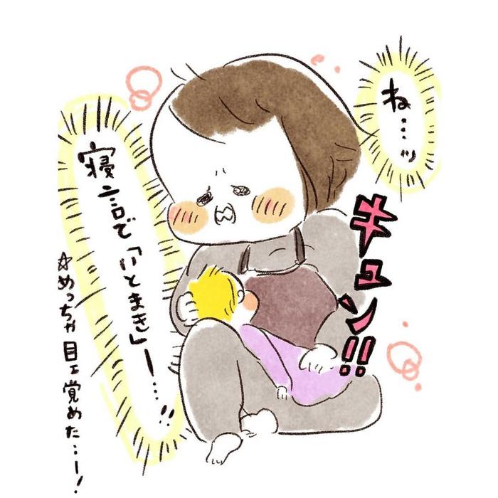 朝方ズタボロ授乳中…上の子のモーレツ癒し行動が眠気を吹っ飛ばす!の画像15