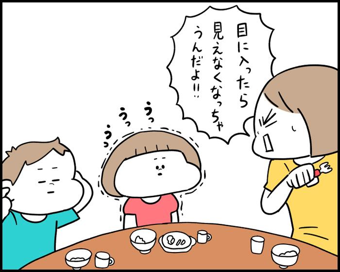 どうしてこうなった?食事中のしつけが、親子の変顔合戦に…。の画像4
