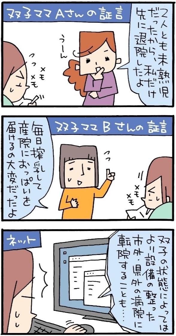 双子出産はどんな感じ?先輩ママから情報収集→イメトレ→想定外の展開になった話の画像1