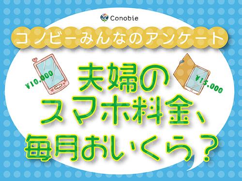 「3万円超え」のご家庭も!夫婦のスマホ代、毎月いくら使ってる?のタイトル画像