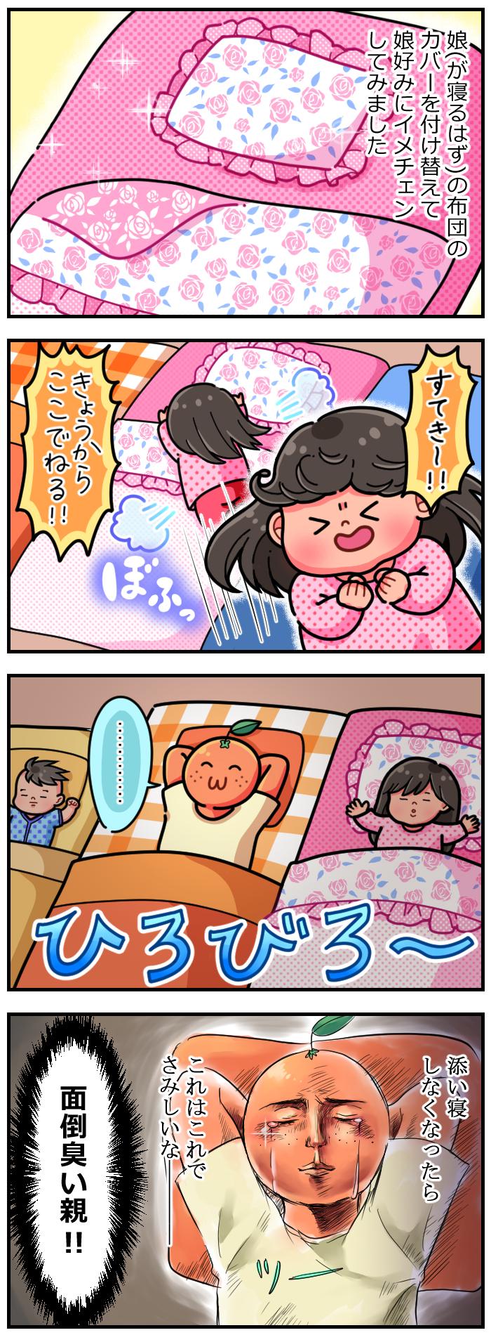 川の字に並んで寝るはずだったのに…!?子どもの衝撃寝相と我が家のお布団事情の画像3
