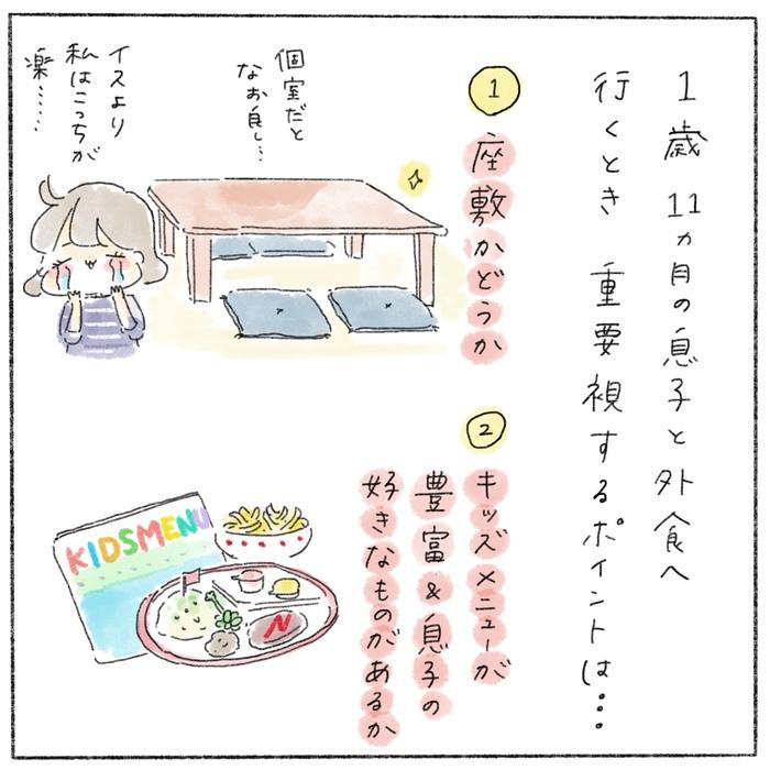 「座敷?キッズメニューが豊富?」下調べが大変でも、たまには外食したいと思う理由の画像4
