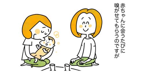 赤ちゃんのニオイが愛おしくて忘れられない…。その理由を考えて気付いたことのタイトル画像