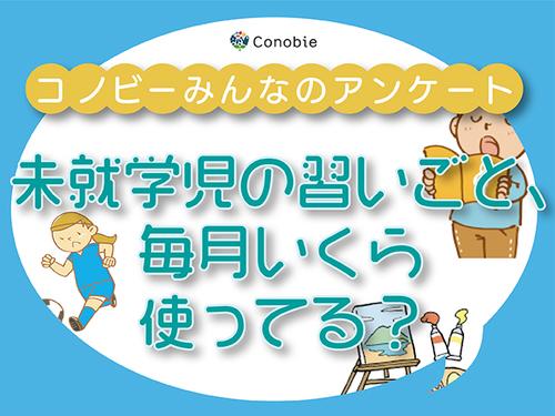 なんと「2万円以上」の方も!月々の習い事費用、いくらが一番多い?のタイトル画像