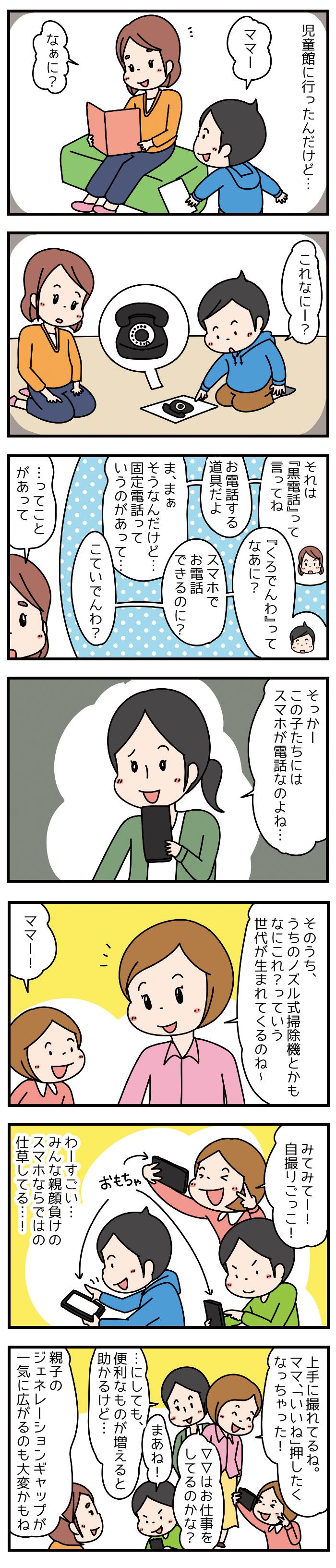 時計を読むよりSiriに頼む!デジタル世代の子だな〜と思った出来事の画像3
