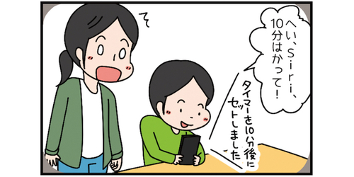 時計を読むよりSiriに頼む!デジタル世代の子だな〜と思った出来事のタイトル画像