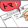 保育園の連絡帳でプチ葛藤!食事記入欄に「ハンバーガー」はどう記載する!?のタイトル画像