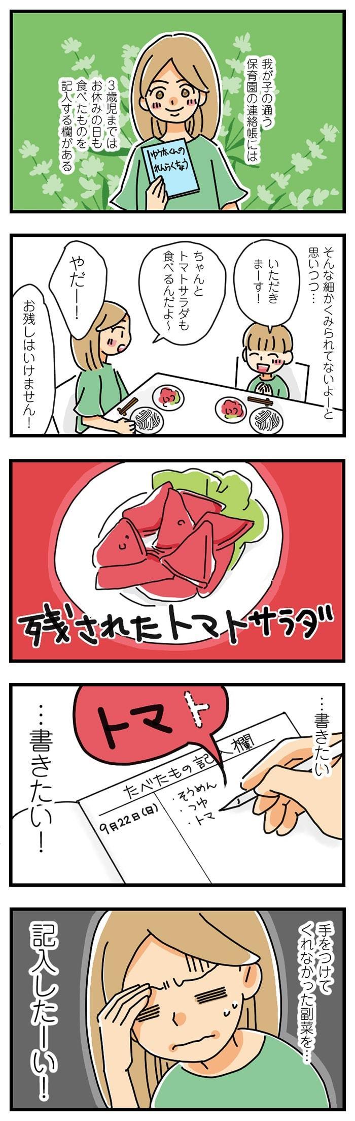 保育園の連絡帳でプチ葛藤!食事記入欄に「ハンバーガー」はどう記載する!?の画像1