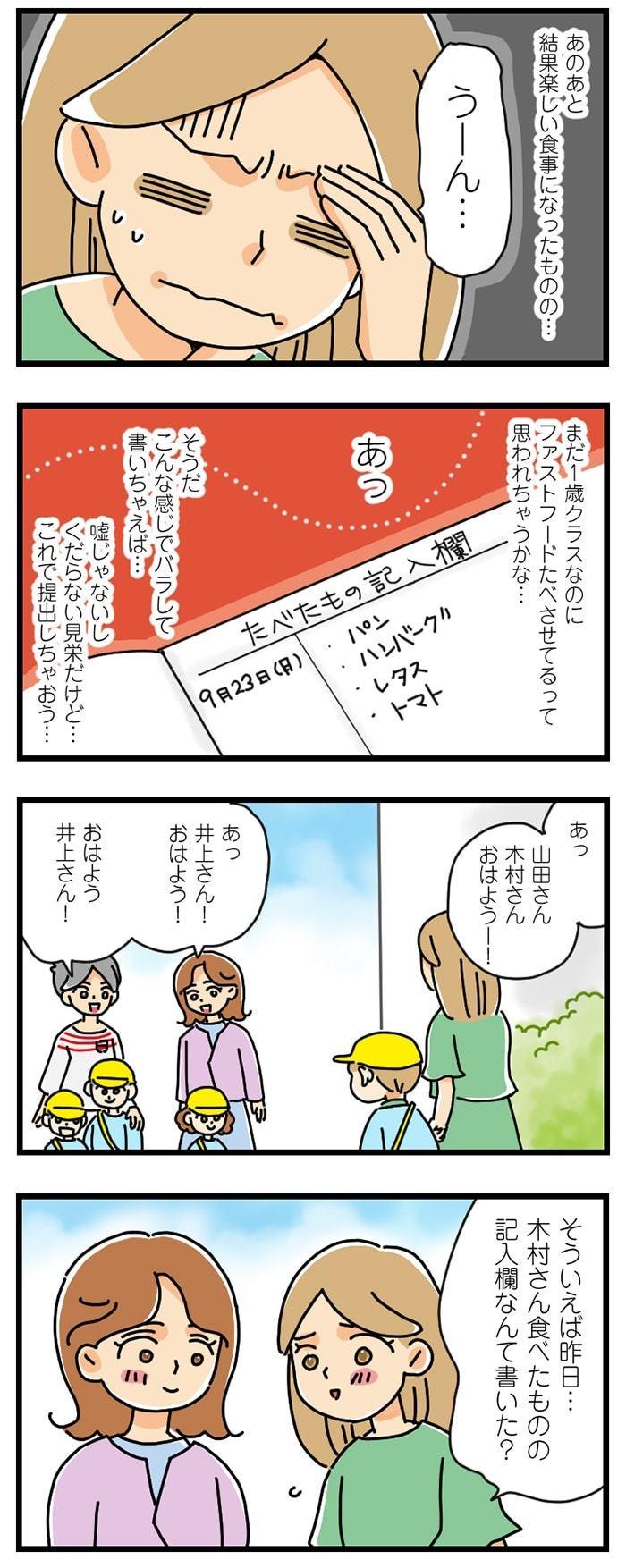 保育園の連絡帳でプチ葛藤!食事記入欄に「ハンバーガー」はどう記載する!?の画像4