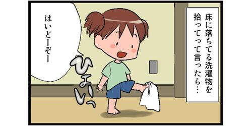 床に落ちてる洗濯物をそんな風に…!?「子どもってよく見てるなぁ〜」と思う瞬間のタイトル画像