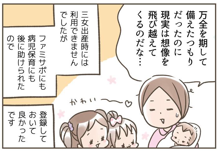 三女出産前にファミサポ&病児保育に登録!万全と思いきや、思わぬ事態に…!の画像5
