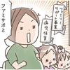 三女出産前にファミサポ&病児保育に登録!万全と思いきや、思わぬ事態に…!のタイトル画像