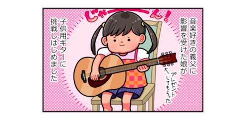 娘がギターに初挑戦!家族で音楽の秋を満喫…の、はずだったけど?!(笑)のタイトル画像