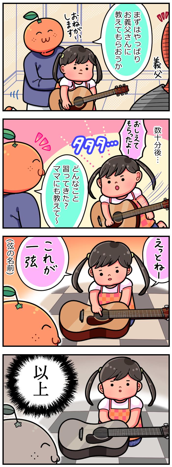 娘がギターに初挑戦!家族で音楽の秋を満喫…の、はずだったけど?!(笑)の画像2