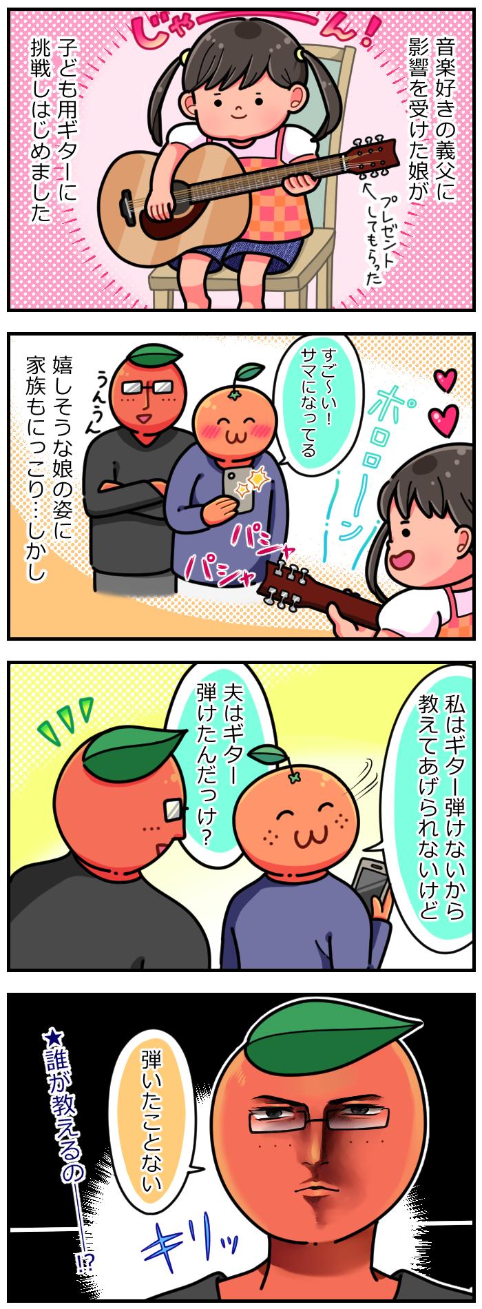 娘がギターに初挑戦!家族で音楽の秋を満喫…の、はずだったけど?!(笑)の画像1