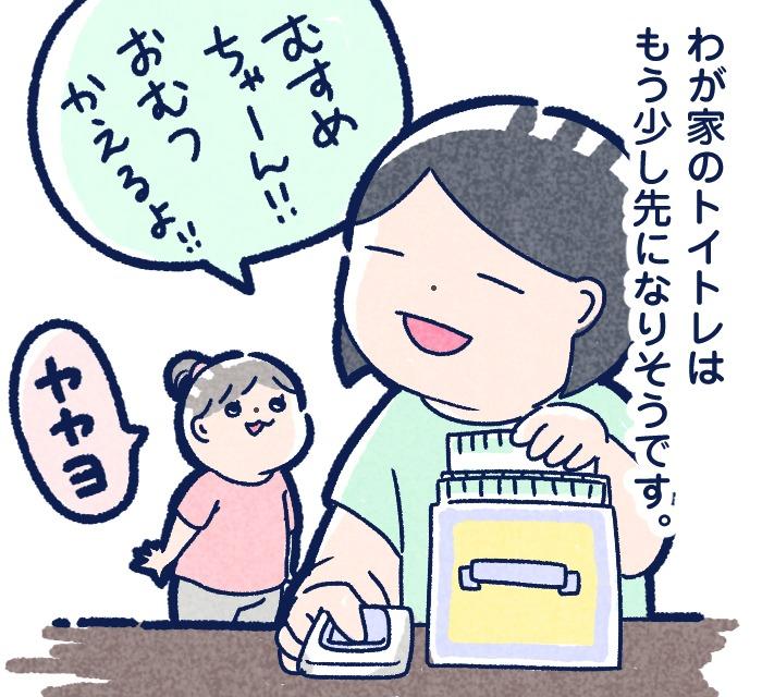 トイトレを開始!まさか「座る」ところからつまずくとは…!(笑)の画像10