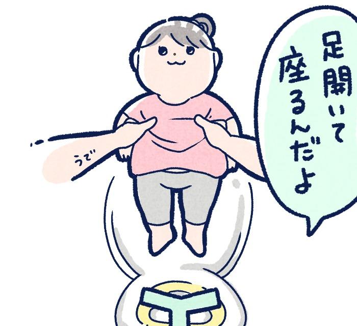 トイトレを開始!まさか「座る」ところからつまずくとは…!(笑)の画像6