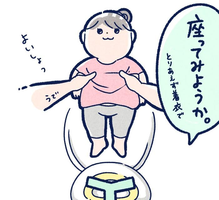 トイトレを開始!まさか「座る」ところからつまずくとは…!(笑)の画像4